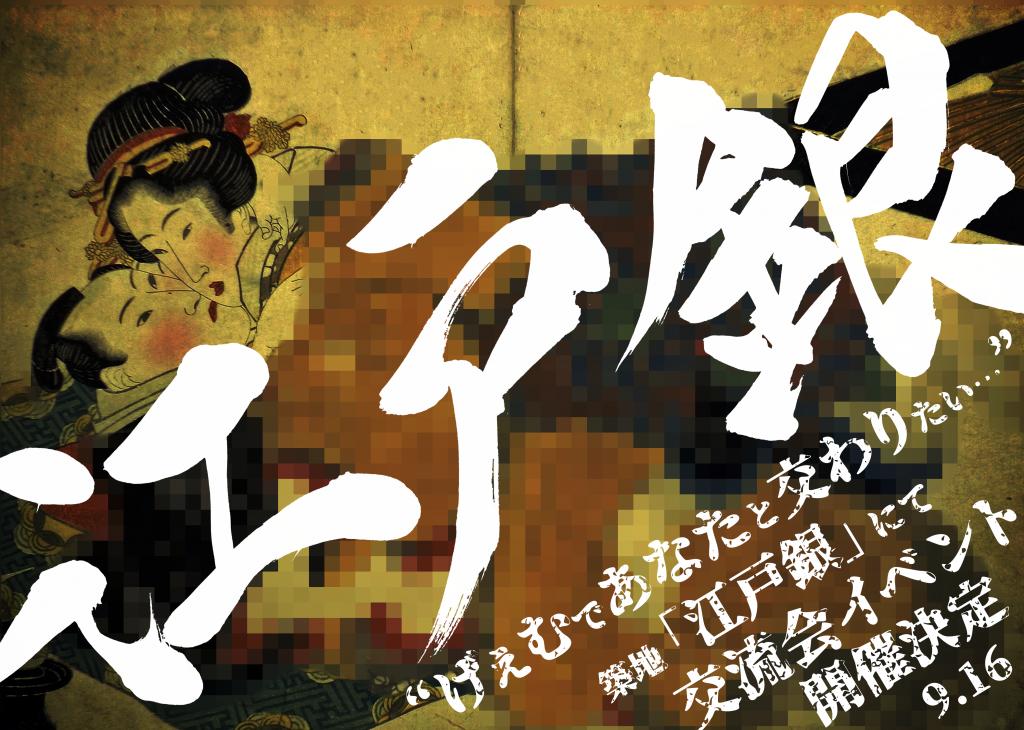 江戸銀 イベント告知フライヤーのアイキャッチ
