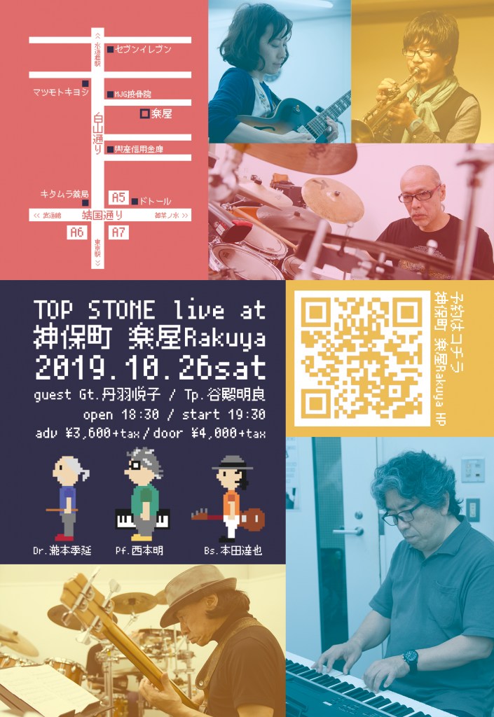 TOP STONE ライブ告知ポストカードのアイキャッチ